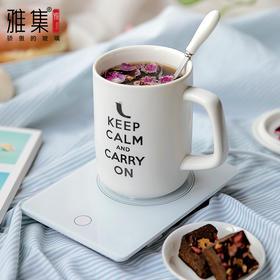雅集 暖见陶瓷杯保温套装 恒温杯加热杯垫 创意礼物