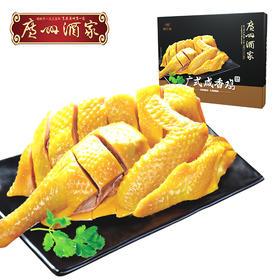 广州酒家 广式咸香鸡手撕熟食开袋即食菜品家宴菜式送礼真空包装