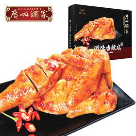 广州酒家 滋味香辣鸡熟食开袋即食菜品懒人速食菜式送礼真空包装