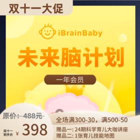 🎁🎁【双十一大促】[适合 12-60 月龄] 爱贝睿科学早教计划:未来脑计划年度会员