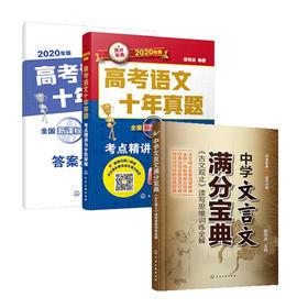 高考语文十年真题(2020年版)+中学文言文满分宝典