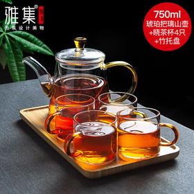 雅集 璃山壶玻璃过滤泡茶壶 家用耐高温耐热茶具