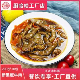 新黑椒牛肉200g