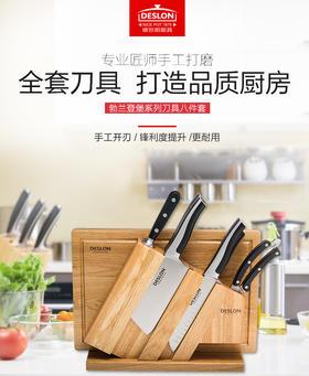 【刀具】德世朗钼钒钢厨房刀具套装厨师刀水果刀八件套