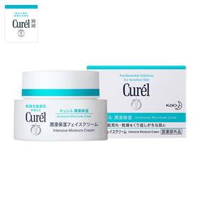日本花王珂润Curel 润浸保湿滋养乳面霜 40g 原装进口 长效补水 敏感肌肤可用