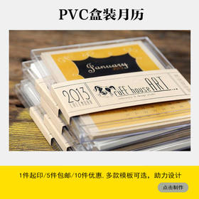 个人定制|pvc月历卡