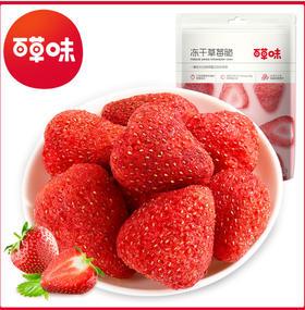 百草味冻干草莓脆30g