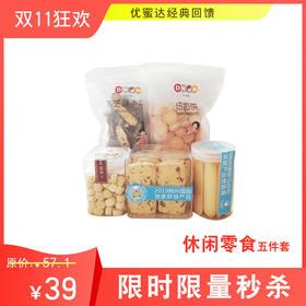 休闲零食五件套 仅限荆州区域门店自取