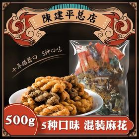 陈建平麻花多味混合装500g(白袋透明袋随机发货)