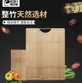 【厨房配件】康巴赫整竹切菜板厨房家用砧板长方形案板擀面板双面加厚案板