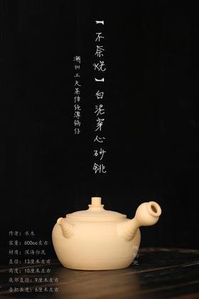 【白泥穿心不奈砂铫】煮水泡茶壶