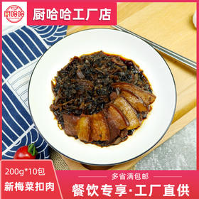 新梅菜扣肉200g