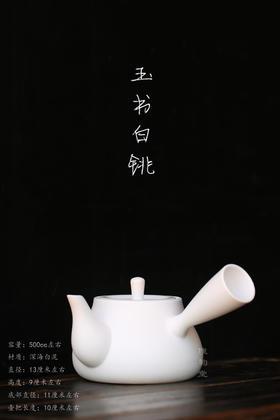 【白泥玉书砂铫】深海白泥制作,防干烧,煮水更甜