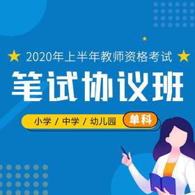 2020上教资笔试协议班(单科)