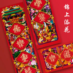 【为思礼】2020年新款对联大礼包 创意艺术字对联 四色印刷 发泡金工艺 鼠年好彩头对联 福字红包套装送礼礼盒