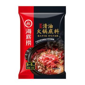 海底捞 清油火锅底料220g 3-5人份火锅调料 好吃不油腻-864901