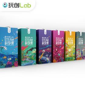 玩创Lab 硅谷小学在线科学课|全面覆盖1-6年级科学课程体系,在硅谷应用超过15年 144课时