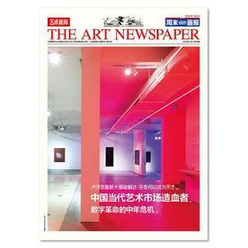 《艺术新闻/中文版》2019年11月 第73期
