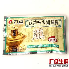 九益 孜然味火锅蘸料 京味火锅调料 传统工艺制造-864936