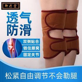 【2对立减20】远红外热疗逐寒止痛,活化膝关节,恒温保暖,告别多年老寒腿