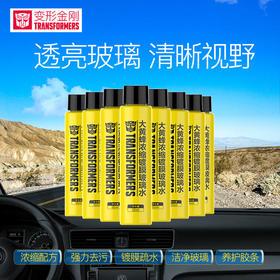 变形金刚 大黄蜂浓缩型镀膜玻璃水80ml*8瓶套装