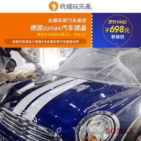 德国sonax镀晶698元
