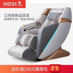 iRest/艾力斯特公务舱 瞩目新品全自动太空豪华舱电动沙发A600