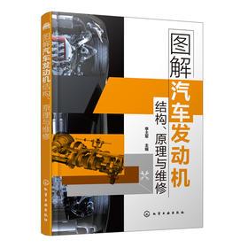 图解汽车发动机结构、原理与维修