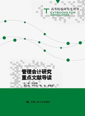 管理会计研究重点文献导读 刘俊勇 人大出版社