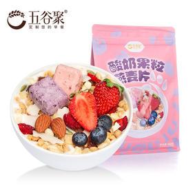 【买4送1】五谷聚 酸奶果粒坚果麦片 即食冲饮营养早餐 460g/袋