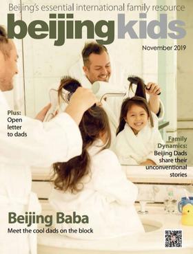 beijingkids 2019年11月刊