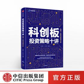 科创板投资策略十讲 武超则 著 制度交易与案例分析 投资策略 投资风险 投资者保护 中信出版社图书 正版书籍