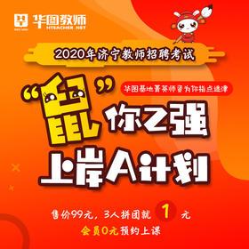 2020济宁教师编上岸A计划