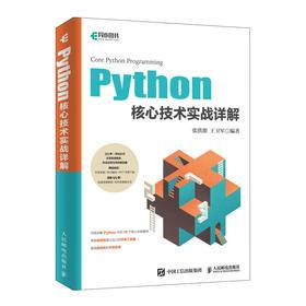 Python核心技术实战详解 Python核心编程从入门到实践