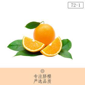 【补充维C,抗疫助农】重庆·奉节脐橙70-80mm精选果产地直供现摘现发包邮