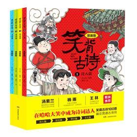 中国诗词大会点评嘉宾推荐 笑背古诗:漫画版(诗人篇+技法篇+常识篇+文化篇 全4册,含小学生必背古诗词75首+80首)