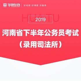 2019河南省下半年公务员考试系统提分班(录用司法所)