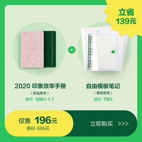 预售!2020年 印象效率手册 —「比完美更重要的是完成」(11月19日发货)