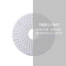 马灯 吸顶灯灯盘(24W大圆)3500lm 4000k 适宜10-15平米房间