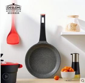 【锅具】德世朗铝合金炒锅家用麦饭石不粘锅通用煎锅