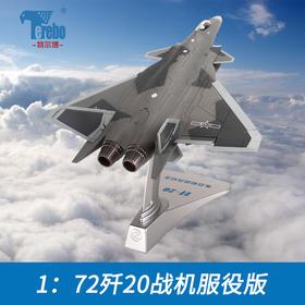 【龙之翼】歼20隐形战斗机1:72合金模型