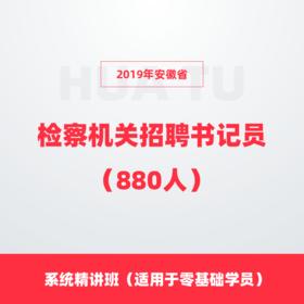 2019年安徽省檢察機關招聘書記員(880人)系統精講班(適用于零基礎學員)