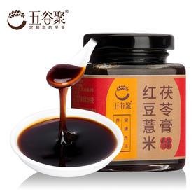 【买1送1】五谷聚 红豆薏米茯苓膏 山药橘皮鱼腥草 小罐装150g/罐