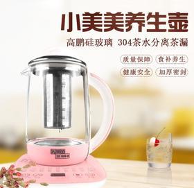 【电器】养生壶加厚玻璃多功能电热烧水壶花茶壶黑茶煮茶器煲