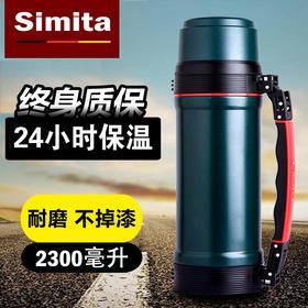 【餐具】施密特大容量旅行壶 不锈钢内胆户外旅游水杯保温壶2.3升暖壶