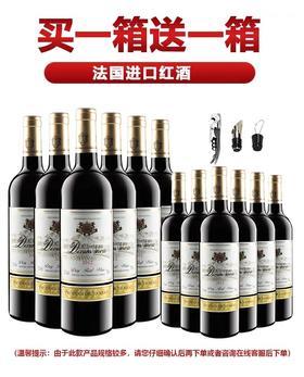 买一箱送一箱法国进口红酒整箱干红葡萄酒6支750ml