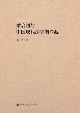 梁启超与中国现代法学的兴起  喻中 人大出版社