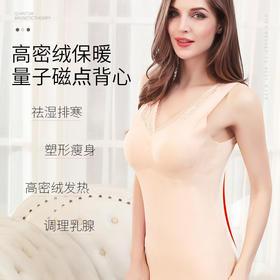 [枫颐]【第二件半价】高密绒保暖量子磁点背心,保暖、收腹、挺胸、塑形,比德绒更保暖、更吸湿,兼调腰背酸痛