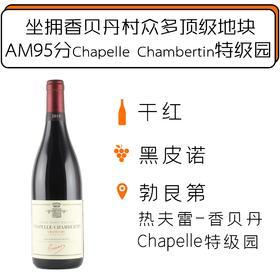 【1.20-2.2停发】查皮特古堡香贝丹小教堂特级园干红葡萄酒2015 Domaine Trapet Chabelle Chambertin Grand Cru 2015