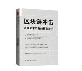 区块链冲击:改变未来产业的核心技术 【日】Bitbank株式会社 《区块链冲击》编辑 人大出版社